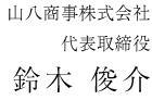 ワイズグループ 代表 鈴木 俊介