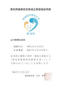 愛知県健康経営推進起業登録証明書