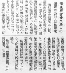 中日新聞3/10東三河版健康経営優良法人認定発表