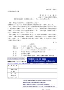 01.健康経営共済フォーラム案内&申込書(蒲郡CCI)v2