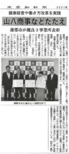 東愛知新聞210806記事