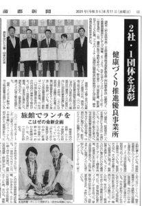 蒲郡新聞210811記事